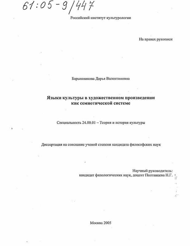 Титульный лист Языки культуры в художественном произведении как семиотической системе
