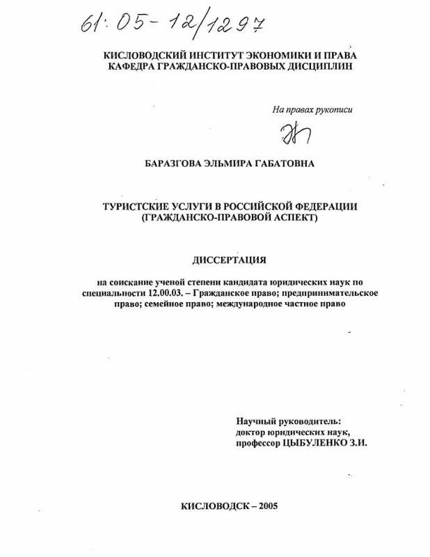 Титульный лист Туристские услуги в Российской Федерации : Гражданско-правовой аспект