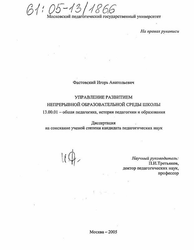 Титульный лист Управление развитием непрерывной образовательной среды школы