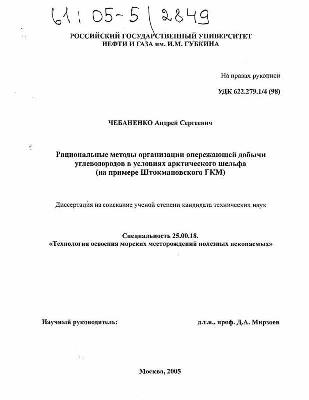 Титульный лист Рациональные методы организации опережающей добычи углеводородов в условиях арктического шельфа : На примере Штокмановского ГКМ