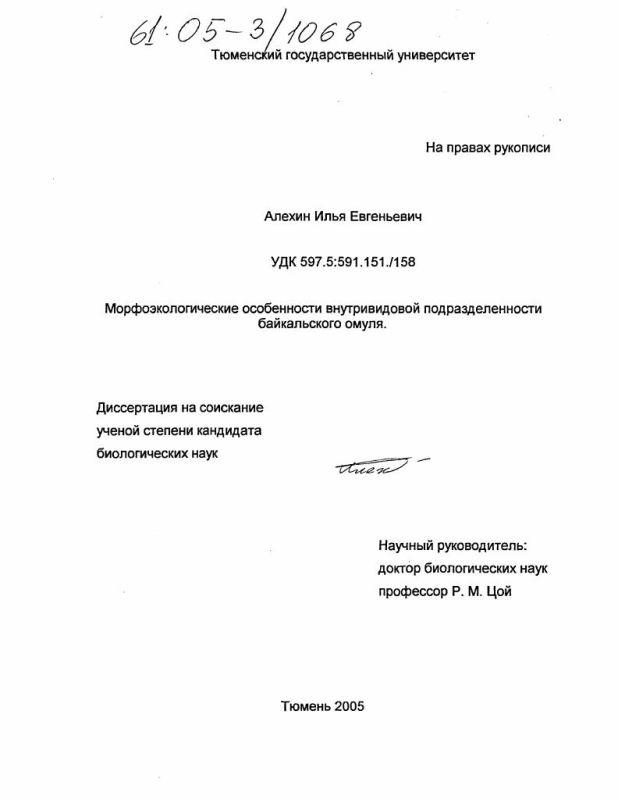 Титульный лист Морфоэкологические особенности внутривидовой подразделенности байкальского омуля