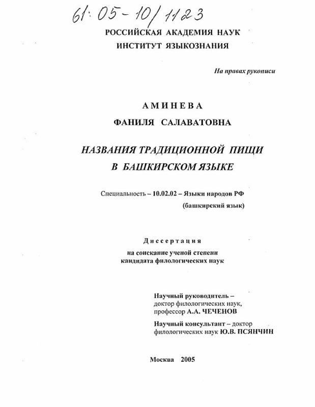Титульный лист Названия традиционной пищи в башкирском языке