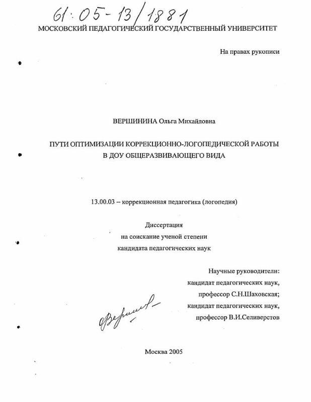 Титульный лист Пути оптимизации коррекционно-логопедической работы в ДОУ общеразвивающего вида