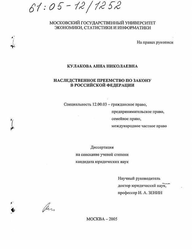 Титульный лист Наследственное преемство по закону в Российской Федерации