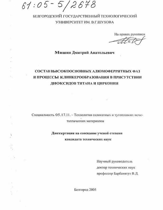 Титульный лист Состав высокоосновных алюмоферритных фаз и процессы клинкерообразования в присутствии диоксидов титана и циркония