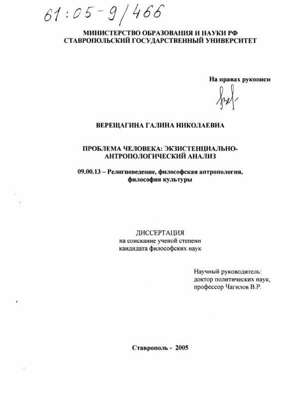 Титульный лист Проблема человека: экзистенциально-антропологический анализ