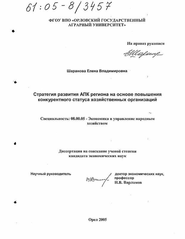 Титульный лист Стратегия развития АПК региона на основе повышения конкурентного статуса хозяйственных организаций