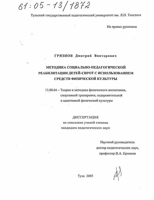 Титульный лист Методика социально-педагогической реабилитации детей-сирот с использованием средств физической культуры