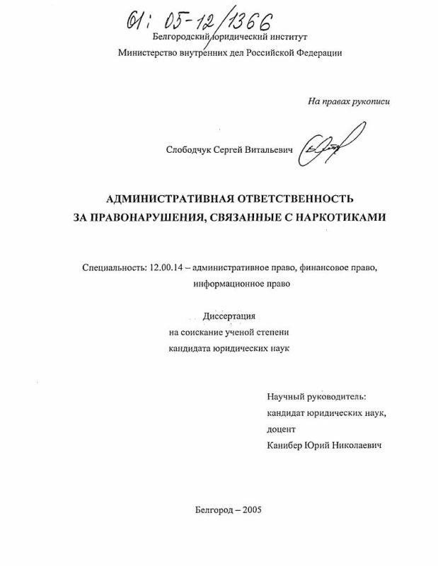 Титульный лист Административная ответственность за правонарушения, связанные с наркотиками