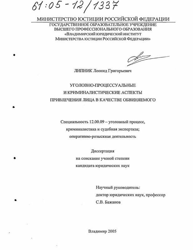 Титульный лист Уголовно-процессуальные и криминалистические аспекты привлечения лица в качестве обвиняемого
