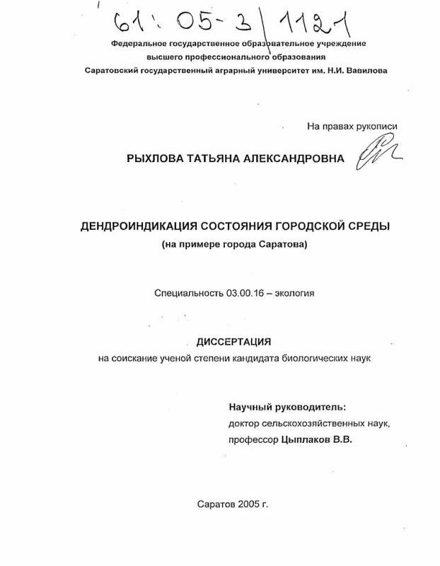 Титульный лист Дендроиндикация состояния городской среды : На примере города Саратова