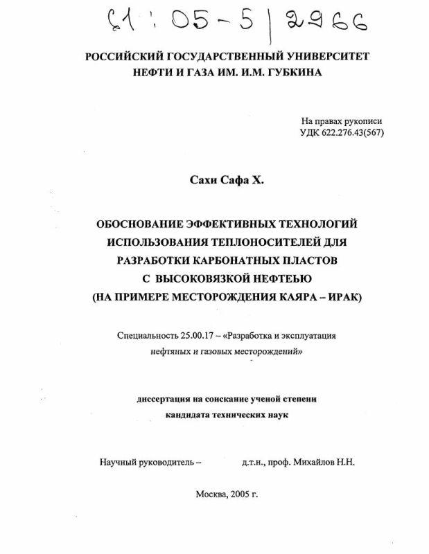 Титульный лист Обоснование эффективных технологий использования теплоносителей для разработки карбонатных пластов с высоковязкой нефтью : На примере месторождения Каяра - Ирак