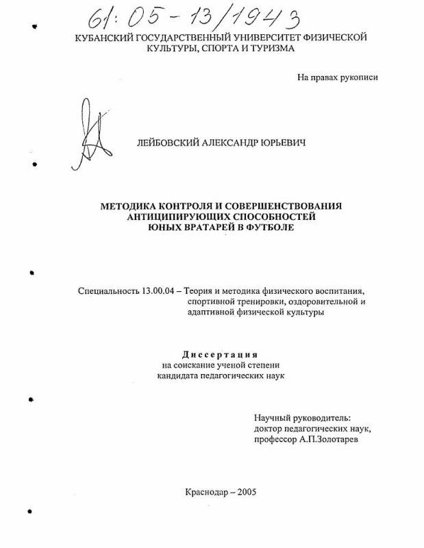 Титульный лист Методика контроля и совершенствования антиципирующих способностей юных вратарей в футболе