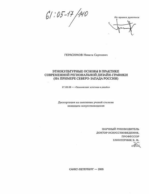 Титульный лист Этнокультурные основы в практике современной региональной дизайн-графики : На примере Северо-Запада России