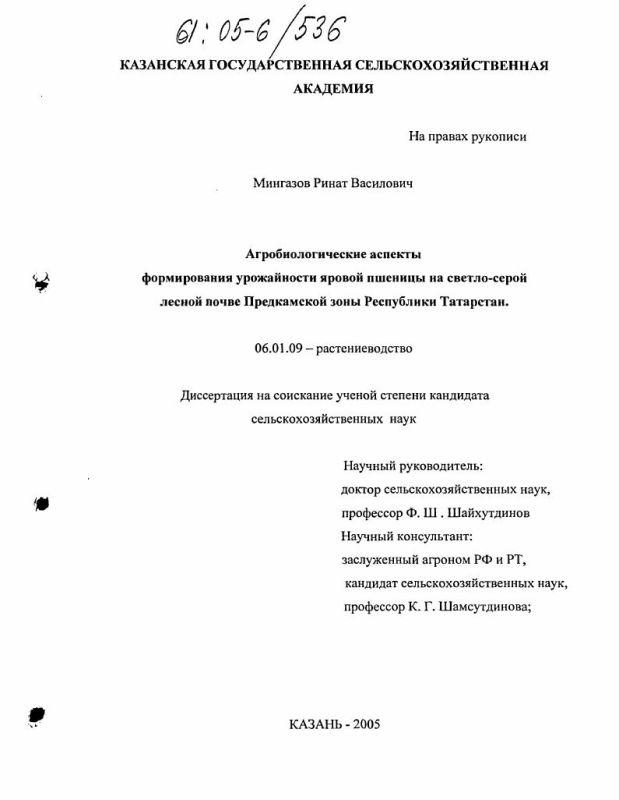 Титульный лист Агробиологические аспекты формирования урожайности яровой пшеницы на светло-серой лесной почве Предкамской зоны Республики Татарстан