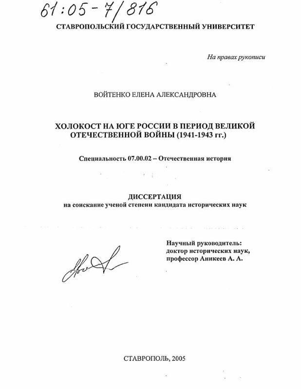 Титульный лист Холокост на Юге России в период Великой Отечественной войны : 1941-1943 гг.