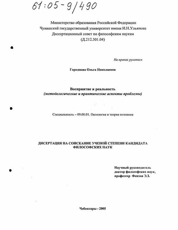 Титульный лист Восприятие и реальность : Методологические и практические аспекты проблемы
