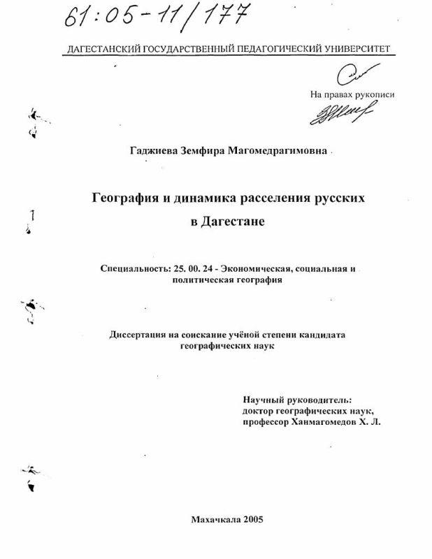 Титульный лист География и динамика расселения русских в Дагестане