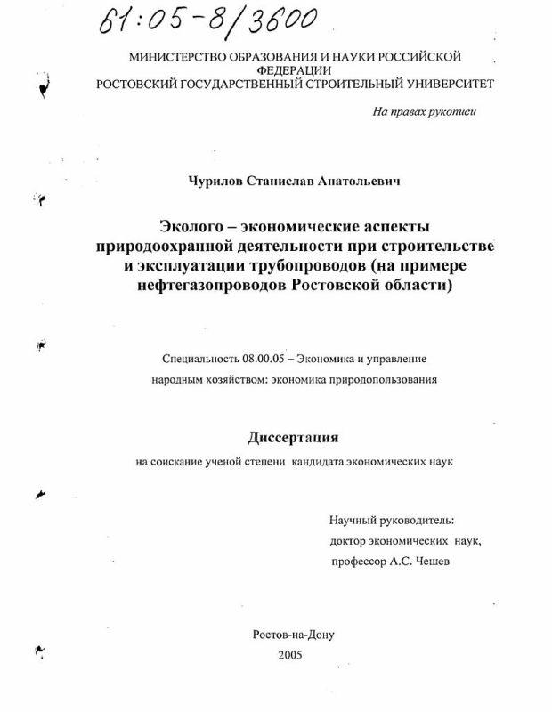 Титульный лист Эколого-экономические аспекты природоохранной деятельности при строительстве и эксплуатации трубопроводов : На примере нефтегазопроводов Ростовской области