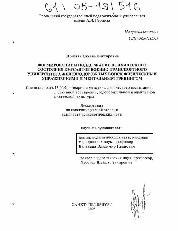 Титульный лист Формирование и поддержание психического состояния курсантов военно-транспортного университета железнодорожных войск физическими упражнениями и ментальным тренингом