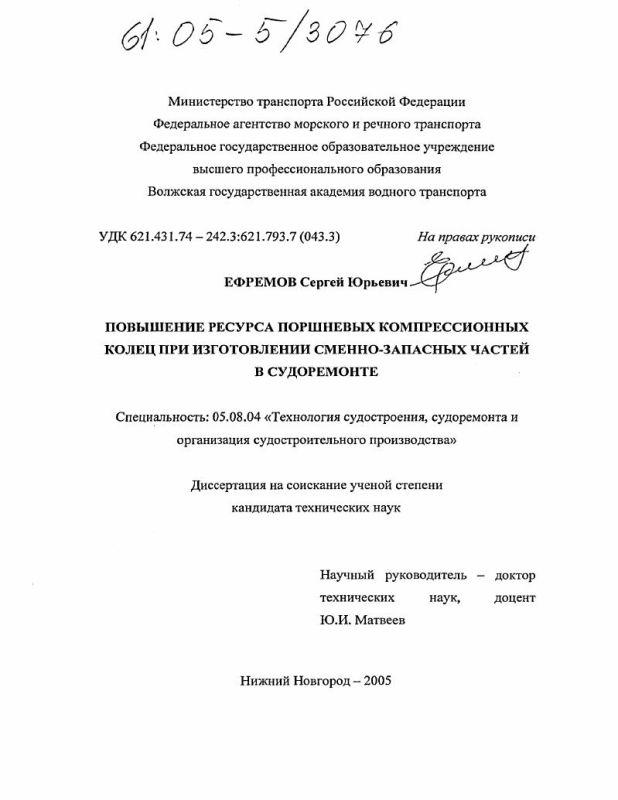Титульный лист Повышение ресурса поршневых компрессионных колец при изготовлении сменно-запасных частей в судоремонте