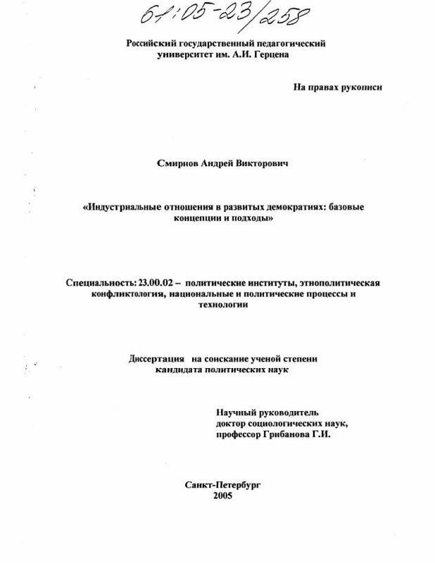 Титульный лист Индустриальные отношения в развитых демократиях: базовые концепции и подходы