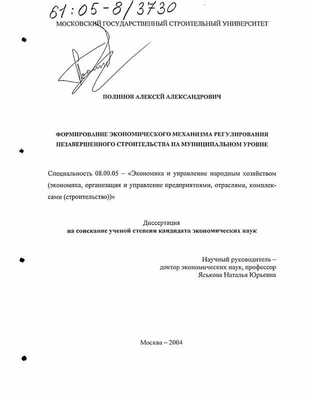 Титульный лист Формирование экономического механизма регулирования незавершенного строительства на муниципальном уровне