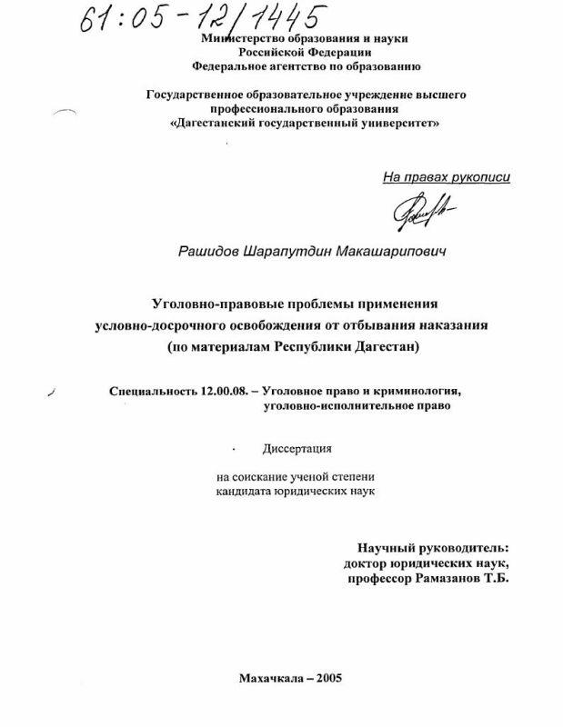 Титульный лист Уголовно-правовые проблемы применения условно-досрочного освобождения от отбывания наказания : По материалам Республики Дагестан