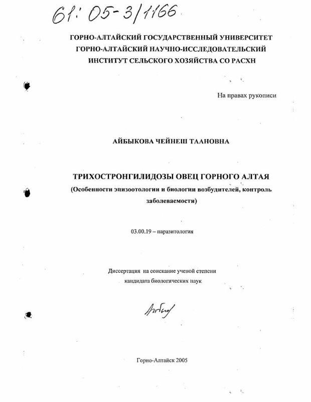 Титульный лист Трихостронгилидозы овец Горного Алтая : Особенности эпизоотологии и биологии возбудителей, контроль заболеваемости