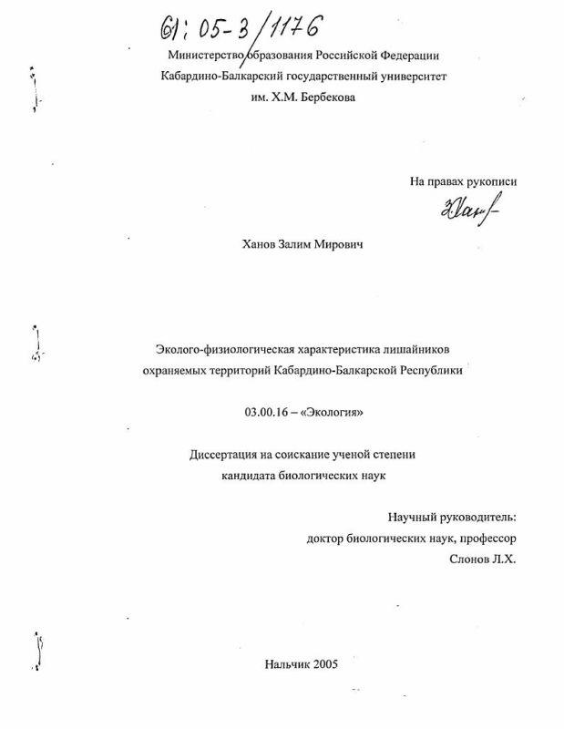 Титульный лист Эколого-физиологическая характеристика лишайников охраняемых территорий Кабардино-Балкарской Республики