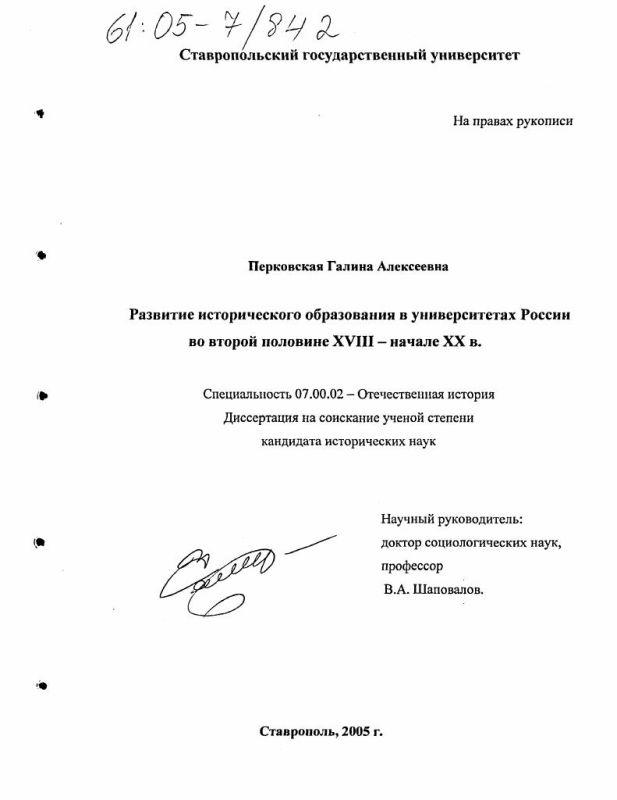 Титульный лист Развитие исторического образования в университетах России во второй половине XVIII - начале XX вв.