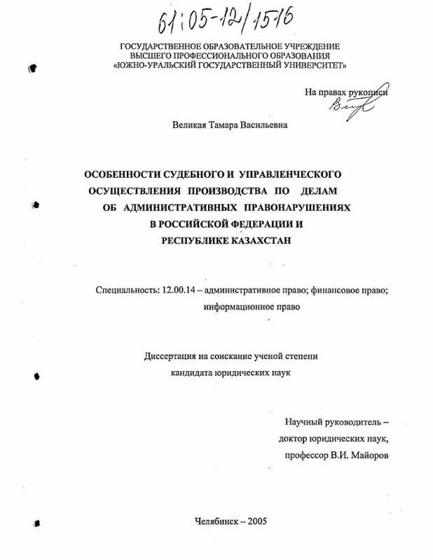 Титульный лист Особенности судебного и управленческого осуществления производства по делам об административных правонарушениях в Российской Федерации и Республике Казахстан