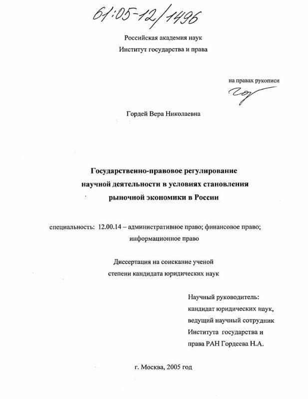 Титульный лист Государственно-правовое регулирование научной деятельности в условиях становления рыночной экономики в России