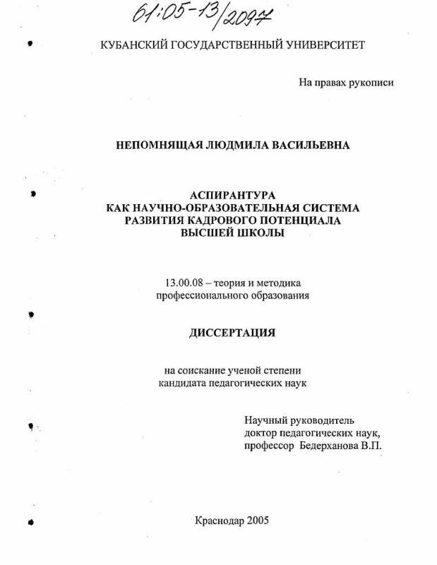 Титульный лист Аспирантура как научно-образовательная система развития кадрового потенциала высшей школы
