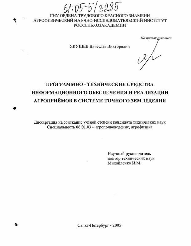 Титульный лист Программно-технические средства информационного обеспечения и реализации агроприёмов в системе точного земледелия