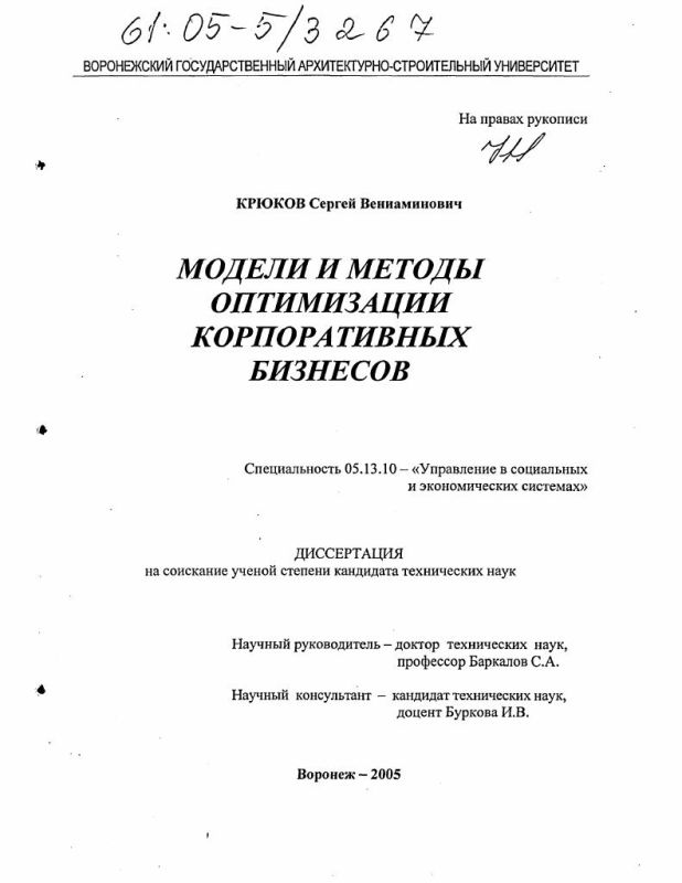 Титульный лист Модели и методы оптимизации корпоративных бизнесов