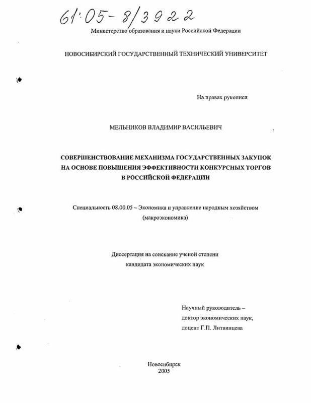Титульный лист Совершенствование механизма государственных закупок на основе повышения эффективности конкурсных торгов в Российской Федерации