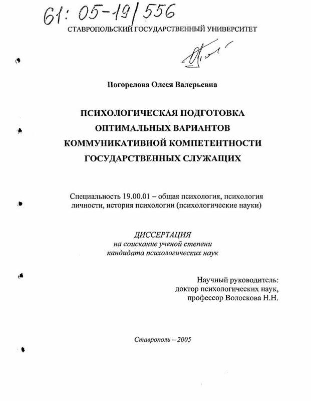 Титульный лист Психологическая подготовка оптимальных вариантов коммуникативной компетентности государственных служащих