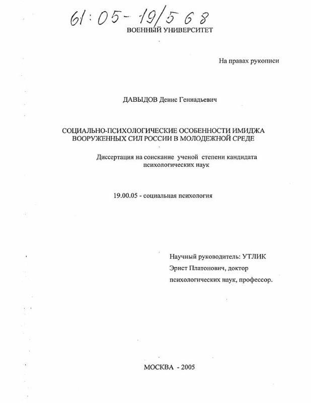 Титульный лист Социально-психологические особенности имиджа Вооруженных Сил России в молодежной среде