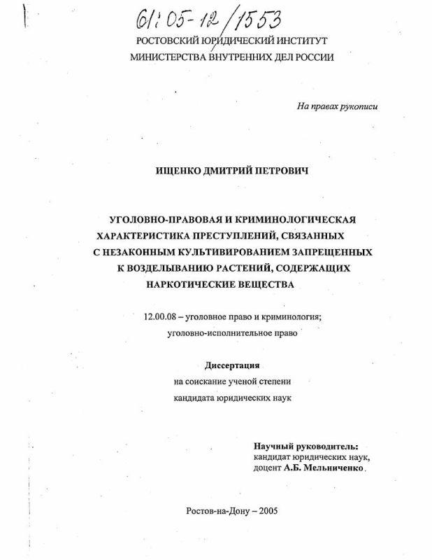 Титульный лист Уголовно-правовая и криминологическая характеристика преступлений, связанных с незаконным культивированием запрещенных к возделыванию растений, содержащих наркотические вещества