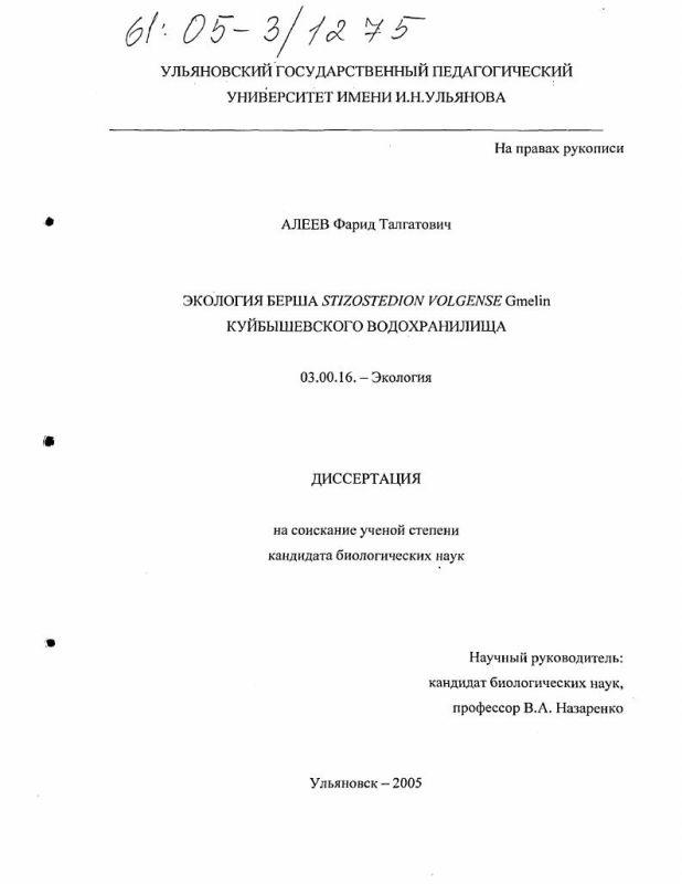 Титульный лист Экология берша Stizostedion Volgense Gmelin Куйбышевского водохранилища