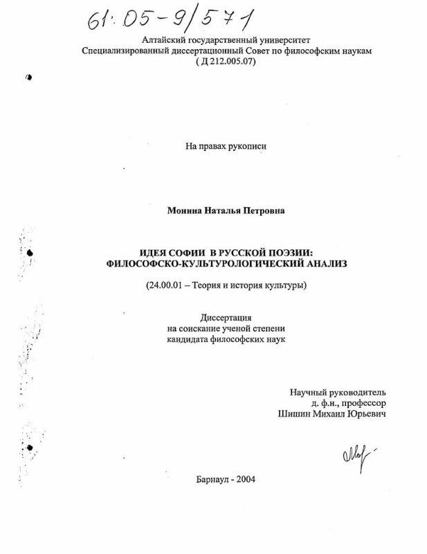 Титульный лист Идея Софии в русской поэзии : Философско-культурологический анализ