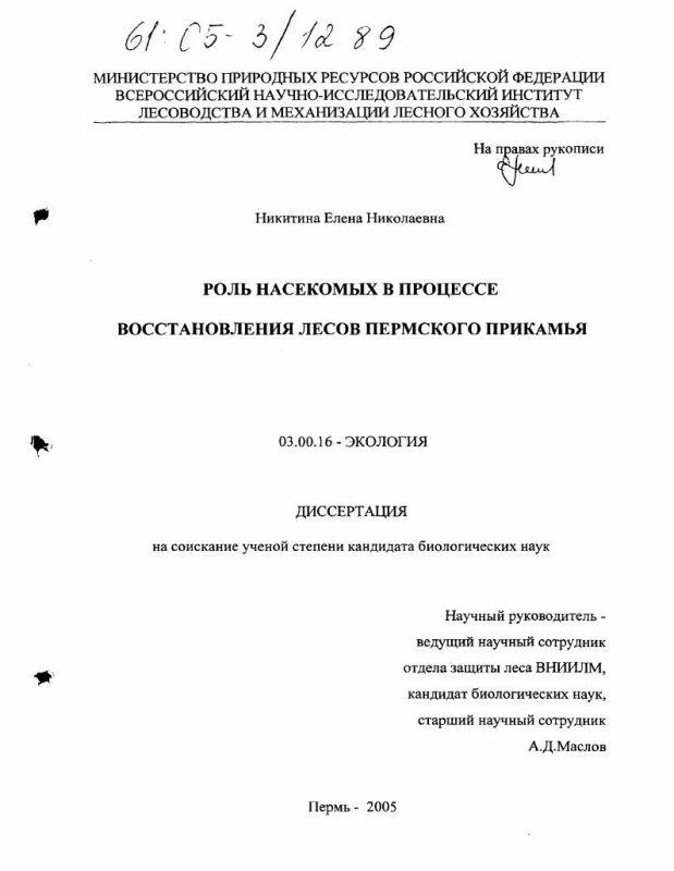 Титульный лист Роль насекомых в процессе восстановления лесов Пермского Прикамья