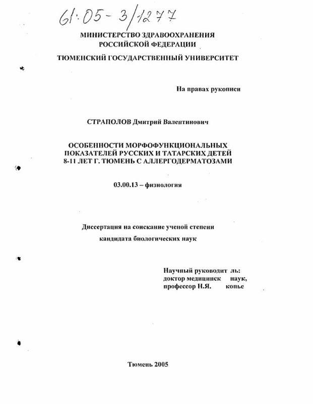 Титульный лист Особенности морфофункциональных показателей русских и татарских детей 8-11 лет г. Тюмени с аллергодерматозами