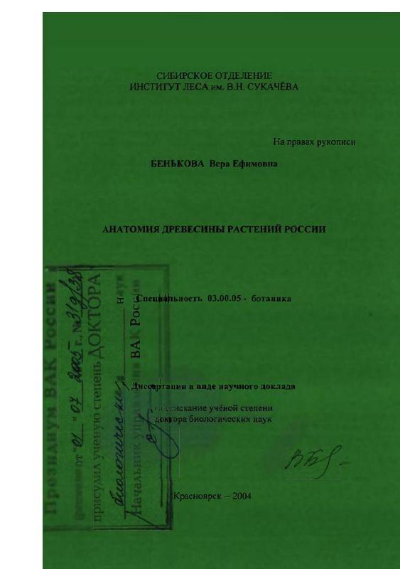 Титульный лист Анатомия древесины растений России