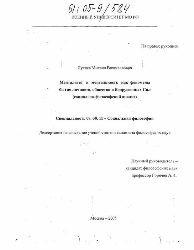 Титульный лист Менталитет и ментальность как феномены бытия личности, общества и Вооруженных Сил : Социально-философский анализ