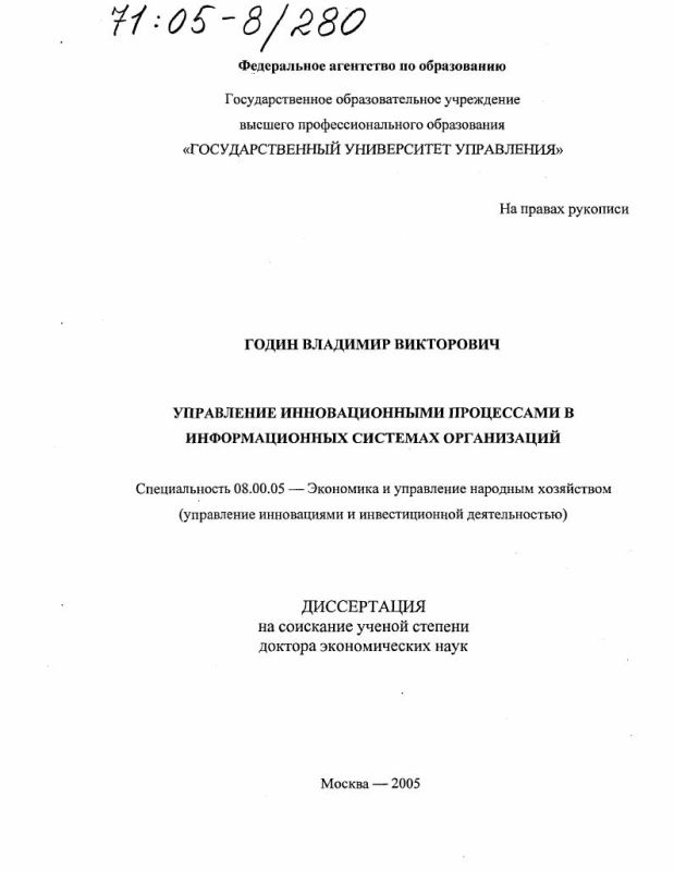 Титульный лист Управление инновационными процессами в информационных системах организаций