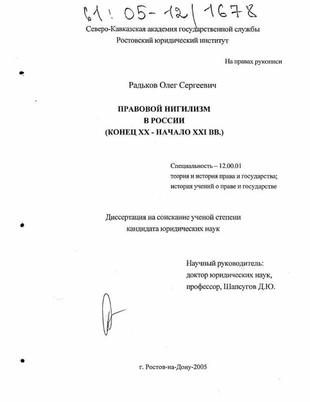 Титульный лист Правовой нигилизм в России : Конец XX-начало XXI вв.