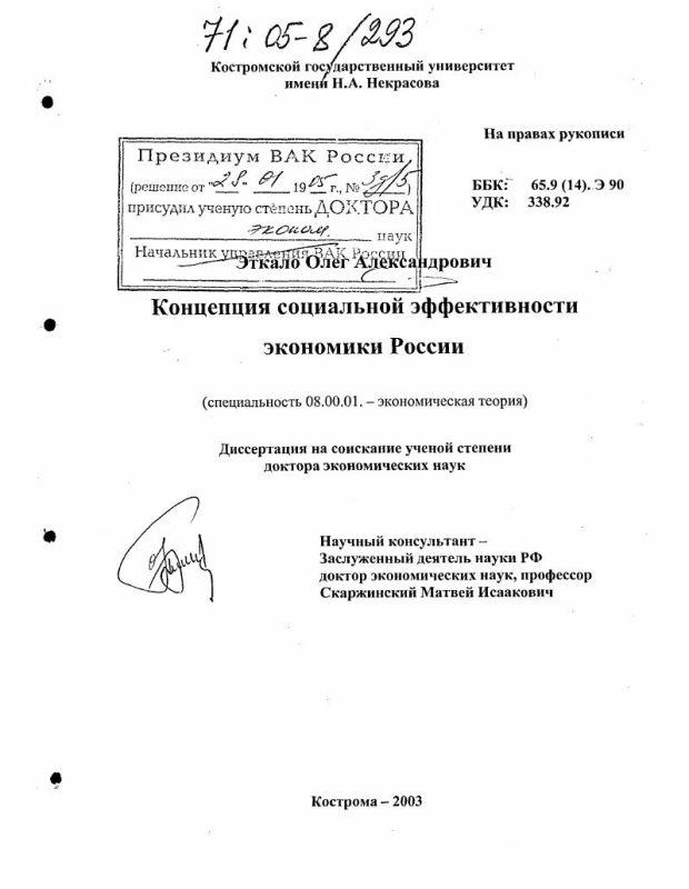 Титульный лист Концепция социальной эффективности экономики России