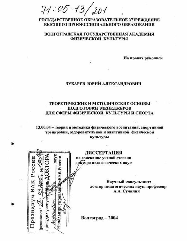 Титульный лист Теоретические и методические основы подготовки менеджеров для сферы физической культуры и спорта